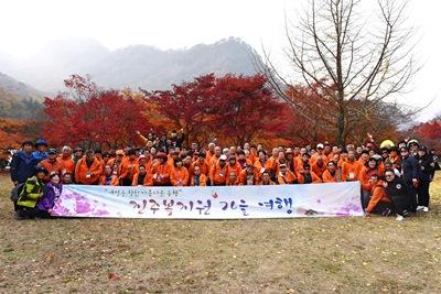 2017년가을소풍전체사진1.JPG